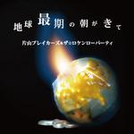 chikyu-thumbnail2.jpg